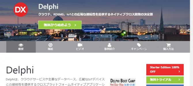 Delphi Starterが無料配布になりました。